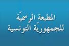 المطبعة الرسمية للجمهورية التونسية