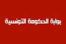 بوابة الحكومة التونسية
